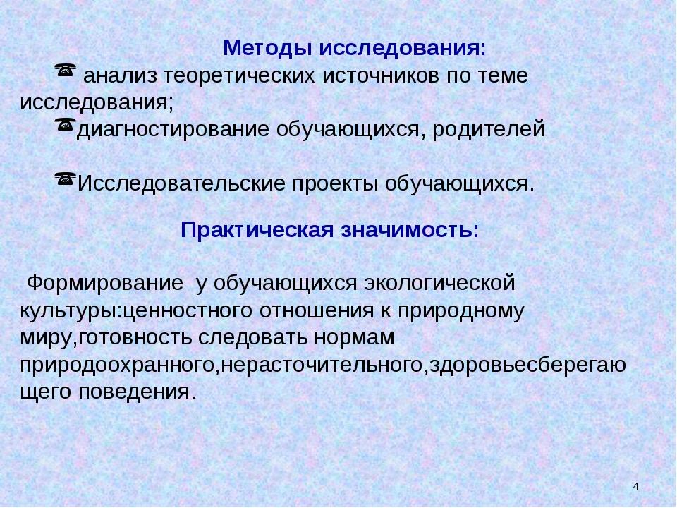 * Методы исследования: анализ теоретических источников по теме исследования;...
