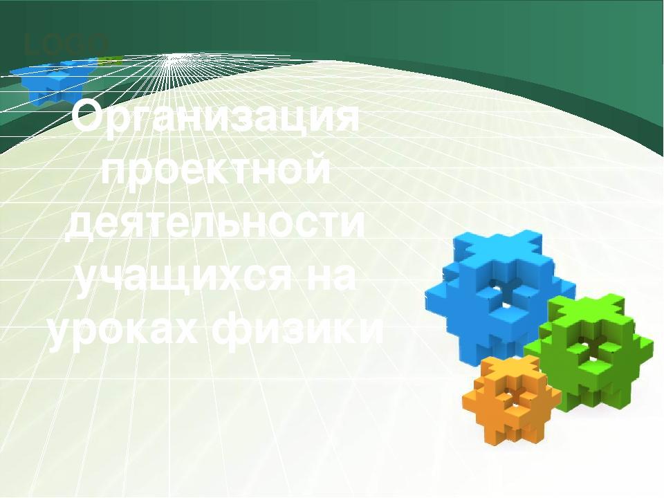 Организация проектной деятельности учащихся на уроках физики LOGO