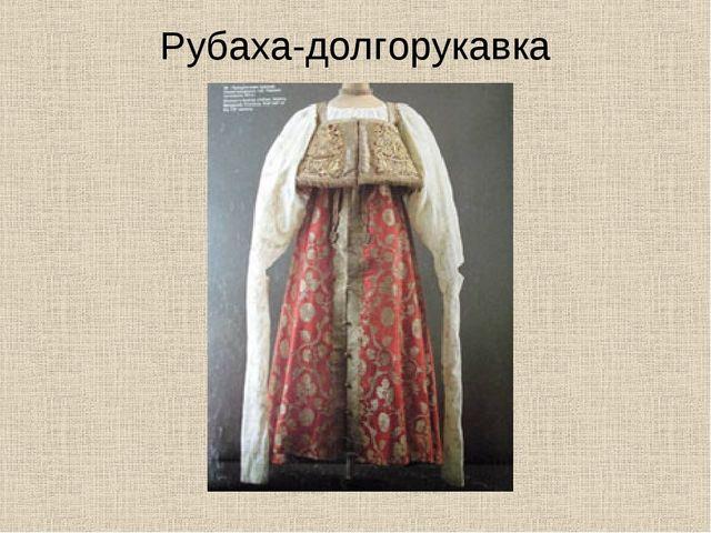 Рубаха-долгорукавка