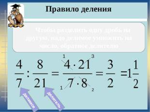 Правило деления Чтобы разделить одну дробь на другую, надо делимое умножить