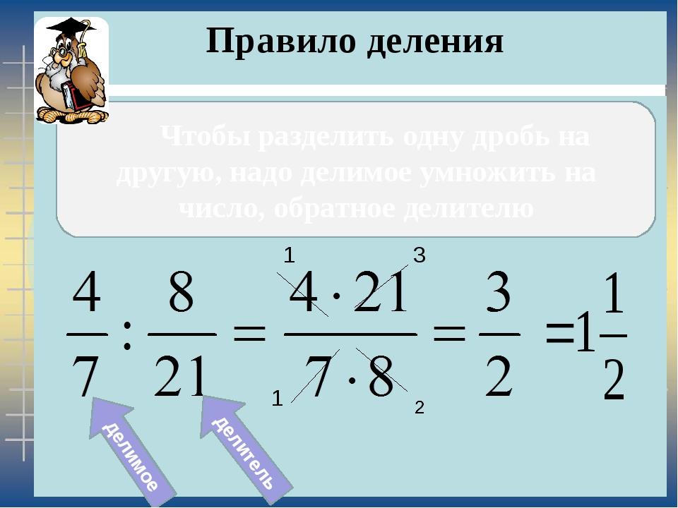 Правило деления Чтобы разделить одну дробь на другую, надо делимое умножить...