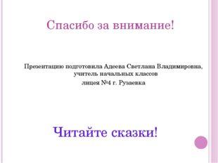 Спасибо за внимание! Презентацию подготовила Адеева Светлана Владимировна, уч