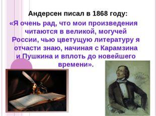 Андерсен писал в 1868 году: «Я очень рад, что мои произведения читаются в вел