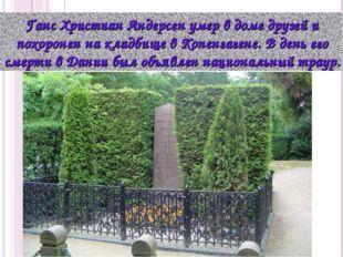 Ганс Христиан Андерсен умер в доме друзей и похоронен на кладбище в Копенгаге