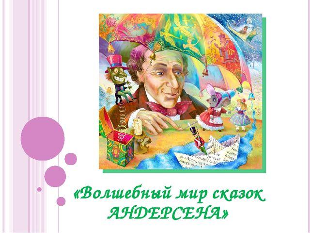 «Волшебный мир сказок АНДЕРСЕНА»
