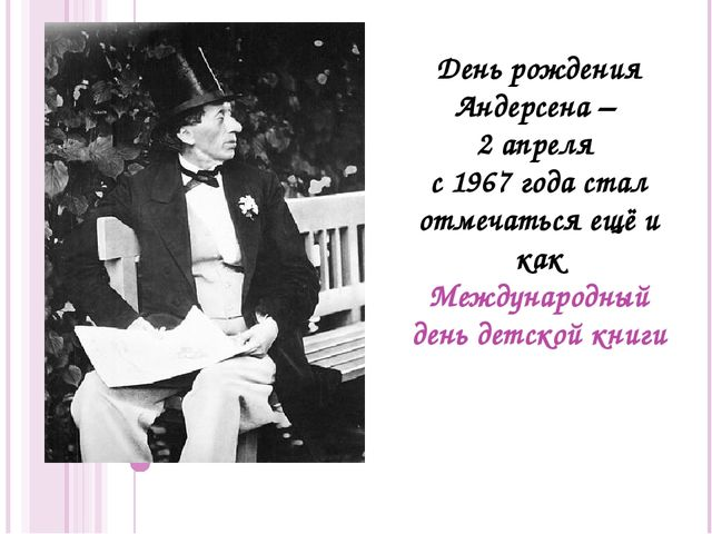 День рождения Андерсена – 2 апреля с 1967 года стал отмечаться ещё и как Меж...