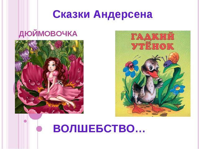 Сказки Андерсена ДЮЙМОВОЧКА ВОЛШЕБСТВО…
