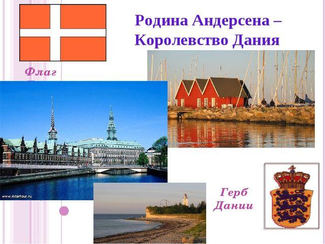 Родина Андерсена – Королевство Дания Флаг Дании Герб Дании