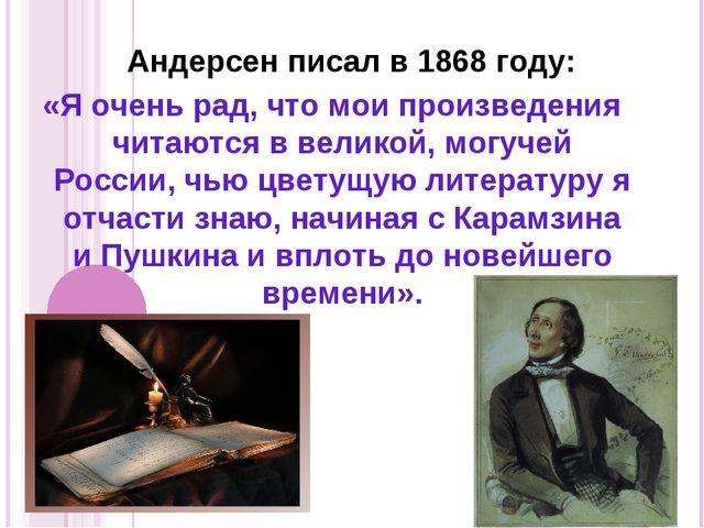 Андерсен писал в 1868 году: «Я очень рад, что мои произведения читаются в вел...