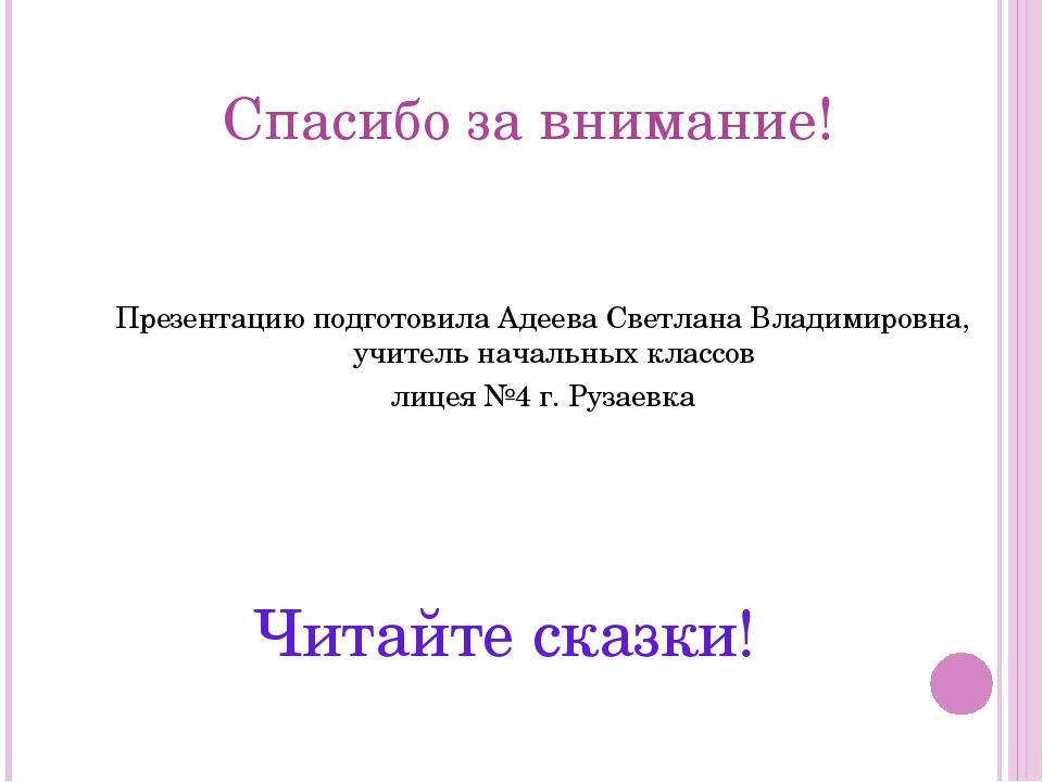 Спасибо за внимание! Презентацию подготовила Адеева Светлана Владимировна, уч...