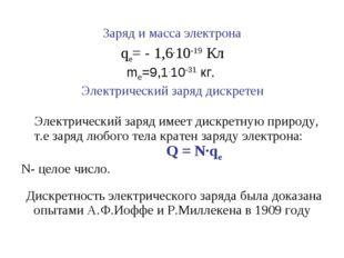 Заряд и масса электрона qe= - 1,6.10-19 Кл me=9,1.10-31 кг. Электрический зар