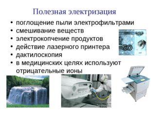 Полезная электризация поглощение пыли электрофильтрами смешивание веществ эле