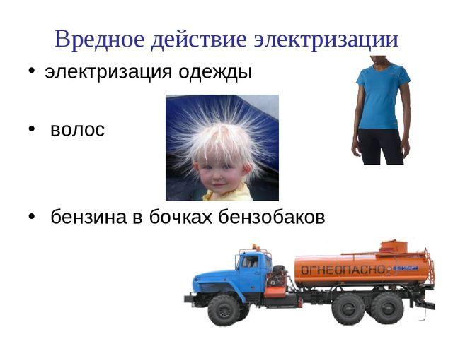 Вредное действие электризации электризация одежды волос бензина в бочках бенз...