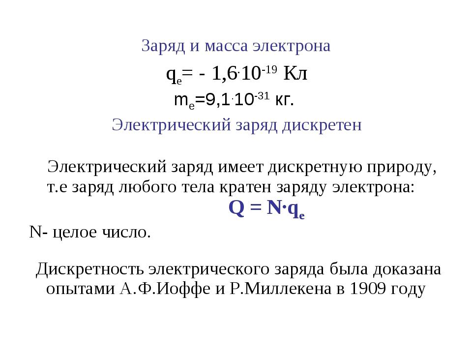 Заряд и масса электрона qe= - 1,6.10-19 Кл me=9,1.10-31 кг. Электрический зар...