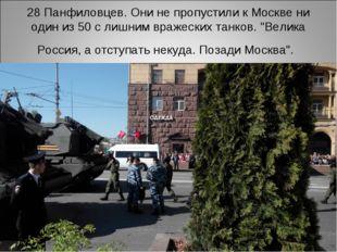 28 Панфиловцев. Они не пропустили к Москве ни один из 50 с лишним вражеских т
