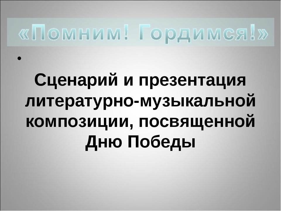 Сценарий и презентация литературно-музыкальной композиции, посвященной Дню По...