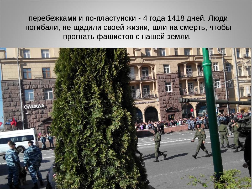 перебежками и по-пластунски - 4 года 1418 дней. Люди погибали, не щадили свое...