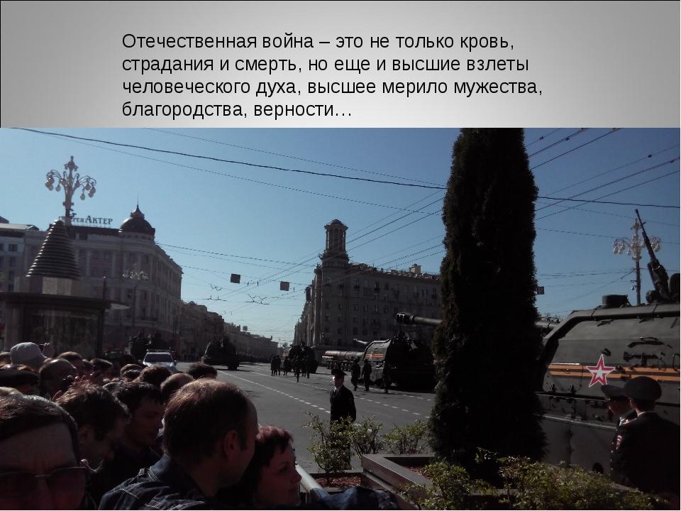 Отечественная война – это не только кровь, страдания и смерть, но еще и высши...