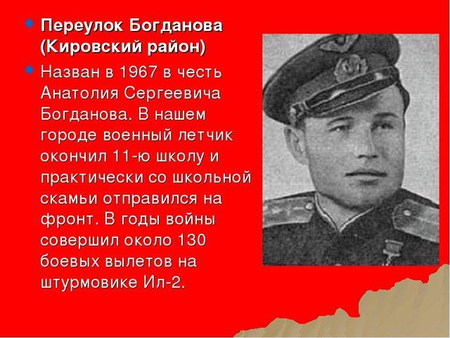 Переулок Богданова (Кировский район) Назван в 1967 в честь Анатолия Сергеевич...