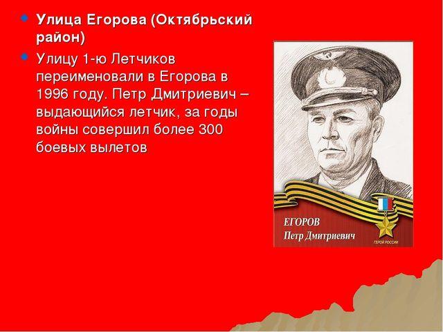 Улица Егорова (Октябрьский район) Улицу 1-ю Летчиков переименовали в Егорова...