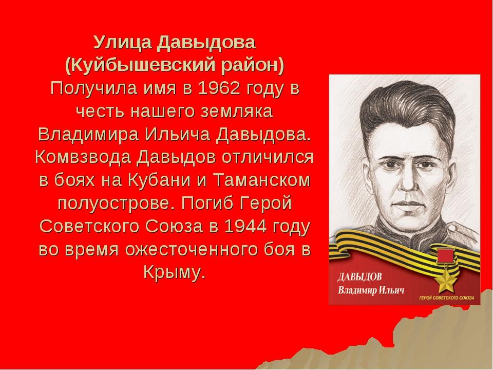 Улица Давыдова (Куйбышевский район) Получила имя в 1962 году в честь нашего з...