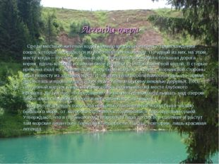 Легенды озера Среди местных жителей ходит немало красивых легенд о происхожде
