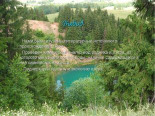 Вывод Нами были изучены литературные источники о происхождении озера Проведен