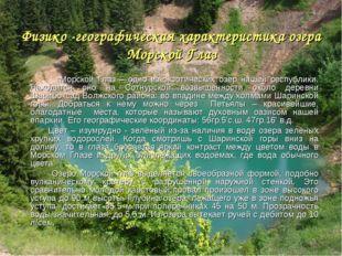 Физико -географическая характеристика озера Морской Глаз Морской Глаз – одно