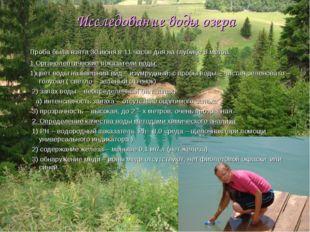 Исследование воды озера Проба была взята 30 июня в 11 часов дня на глубине 3