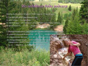 Исследование воды родника Проба была взята 30 июня 2008 года в 13 часов дня.