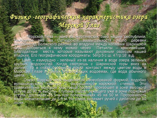 Физико -географическая характеристика озера Морской Глаз Морской Глаз – одно...
