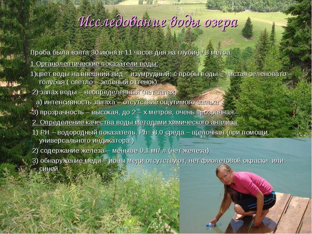 Исследование воды озера Проба была взята 30 июня в 11 часов дня на глубине 3...