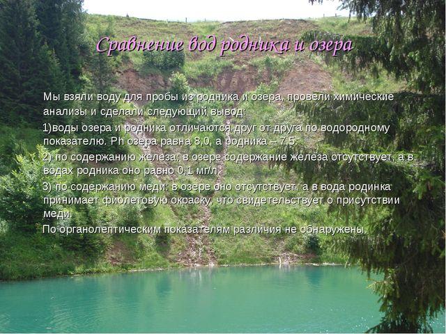 Сравнение вод родника и озера Мы взяли воду для пробы из родника и озера, про...
