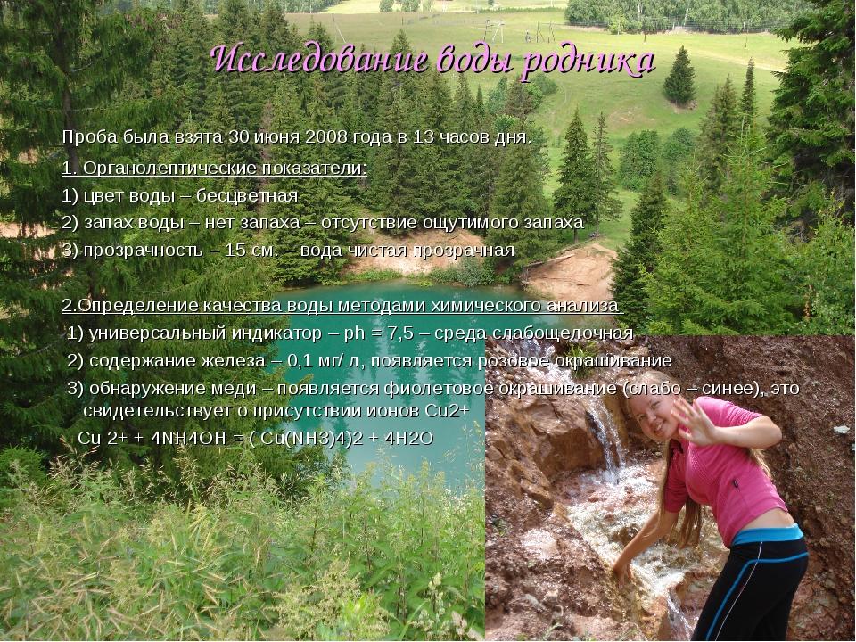 Исследование воды родника Проба была взята 30 июня 2008 года в 13 часов дня....