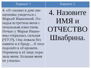 Вариант 1 Вариант 2 4. «Я спешил в домсвя-щенникаувидеться с Марьей Ивановной