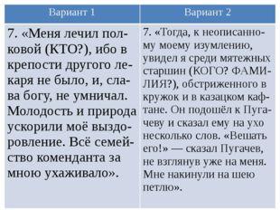 Вариант 1 Вариант 2 7. «Меня лечилпол-ковой(КТО?), ибо в крепости другоголе-к