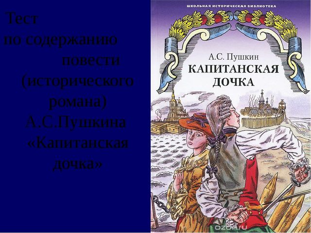Тест по содержанию повести (исторического романа) А.С.Пушкина «Капитанская до...