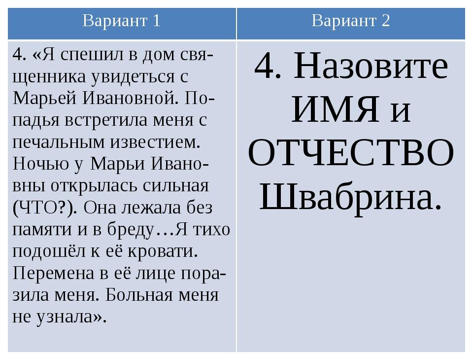 Вариант 1 Вариант 2 4. «Я спешил в домсвя-щенникаувидеться с Марьей Ивановной...