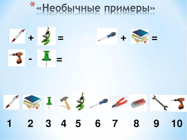 1 2 3 4 5 6 7 8 9 10 + = - = + =