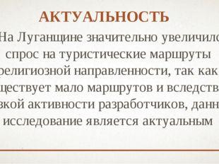 АКТУАЛЬНОСТЬ На Луганщине значительно увеличился спрос на туристические марш
