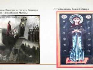 Икона «Введение во сне юго Западная Трех Личная Божия Матерь» Луганская икона