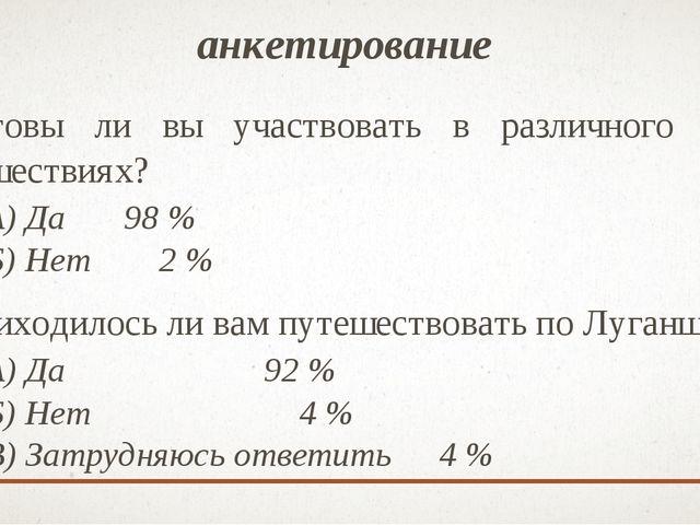 анкетирование Готовы ли вы участвовать в различного рода путешествиях? А)...