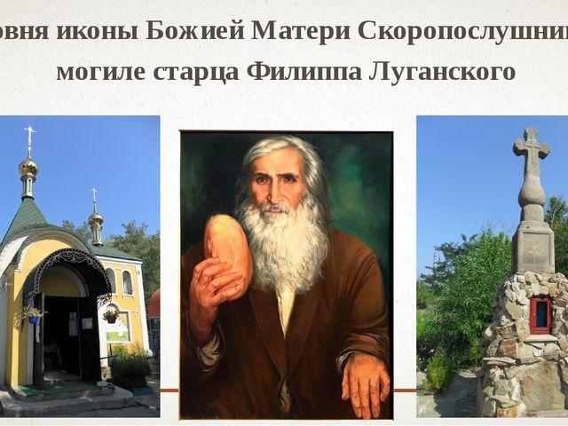 Часовня иконы Божией Матери Скоропослушница на могиле старца Филиппа Луганского