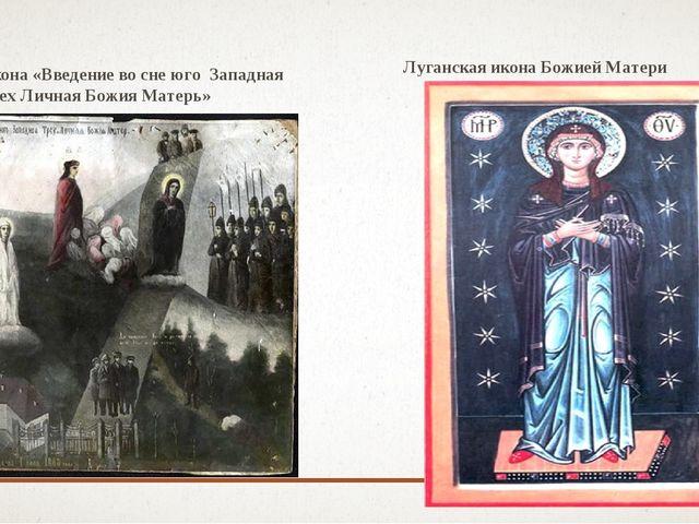 Икона «Введение во сне юго Западная Трех Личная Божия Матерь» Луганская икона...