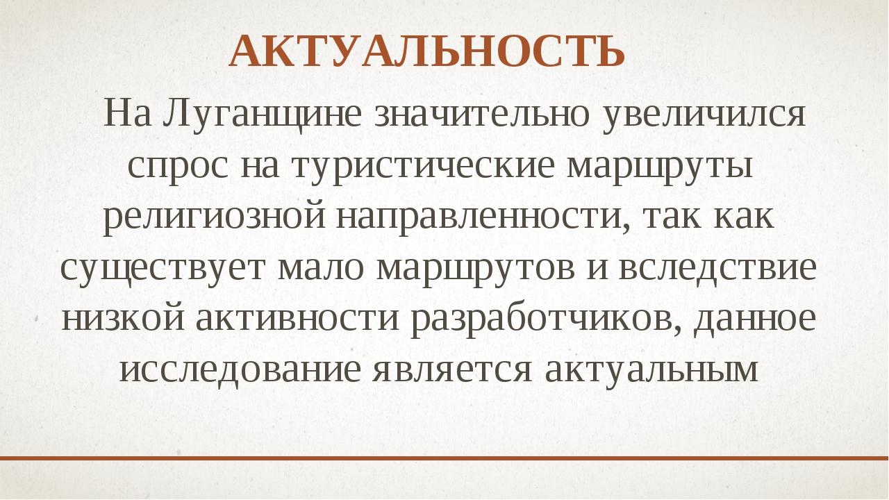 АКТУАЛЬНОСТЬ На Луганщине значительно увеличился спрос на туристические марш...