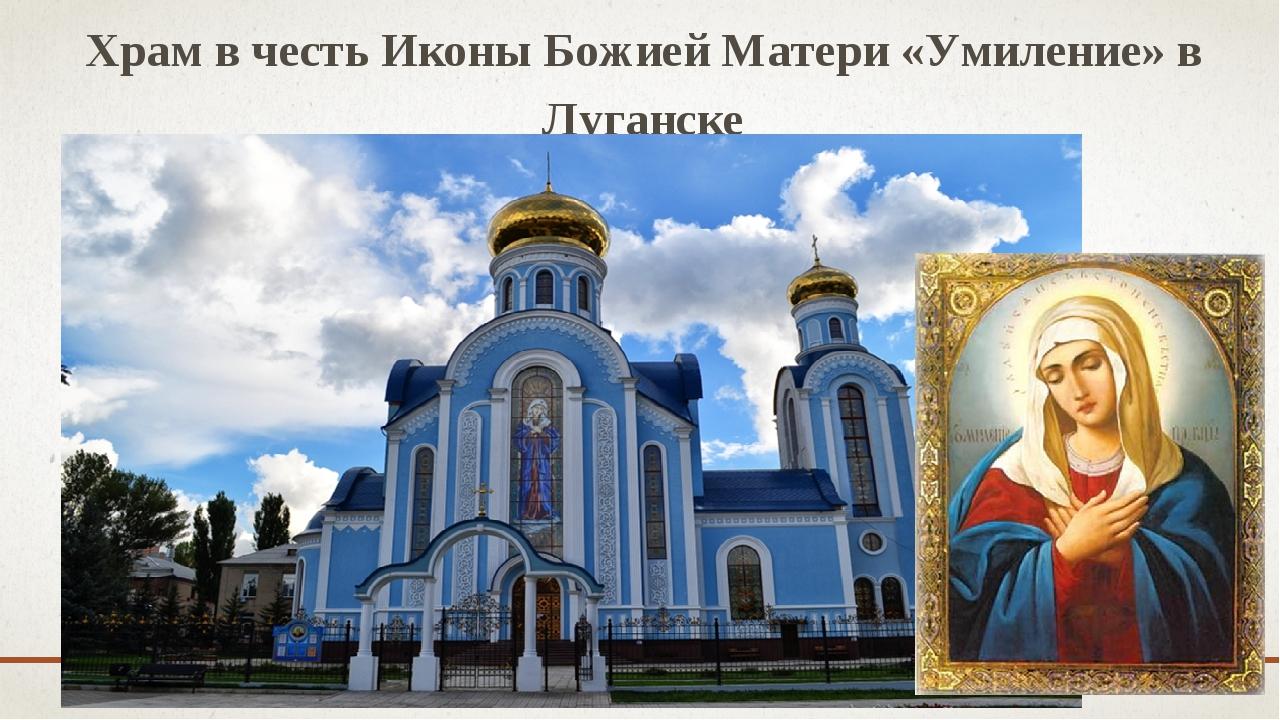 Храм в честь Иконы Божией Матери «Умиление» в Луганске