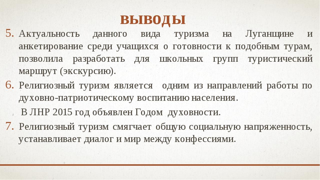 выводы Актуальность данного вида туризма на Луганщине и анкетирование среди у...