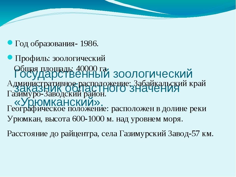 Государственный зоологический заказник областного значения «Урюмканский». Го...