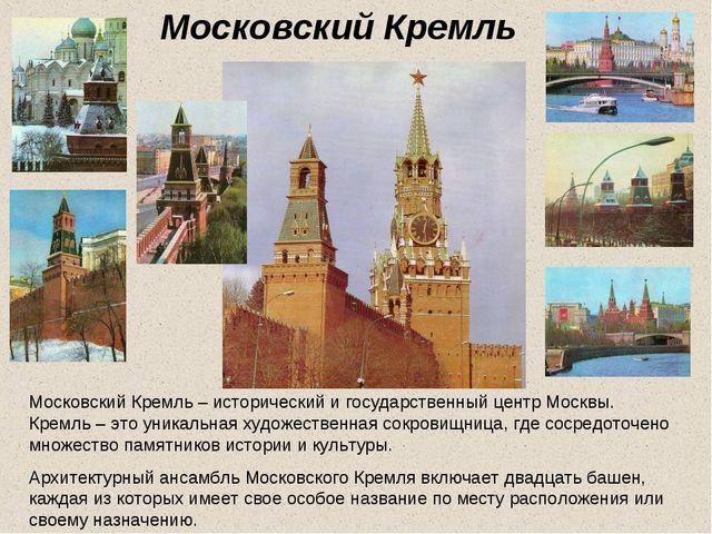 Московский Кремль Московский Кремль – исторический и государственный центр Мо...