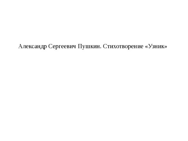 Александр Сергеевич Пушкин. Стихотворение «Узник»